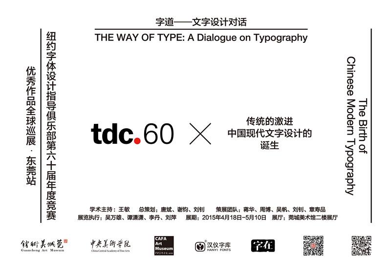 文字设计介绍展 1,时间:展览期间 2,地点:莞城美术馆一楼沙龙区 3